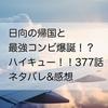 【ハイキューネタバレ】日向・帰国…!377話【感想・考察】