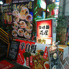 つけ麺 花屋