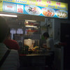 〔これがミシュラン1つ星!〕吊橋頭大華猪肉粿條麵(Hill Street Tai Hwa Pork Noodle)Bak Chor Mee バクチョーミー〔6年前と比較してみました〕