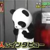 中村倫也company〜「わかりました!有難うございます。」