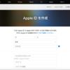 Appleの話〜AppleIdの作成手順〜
