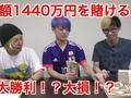 【敗北&解説!】Youtuberヒカル達が宝塚記念に1440万円賭けて負けるまでの経緯!