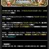 level.1250【クエスト・雑談】ビルダーズ2コラボ開催