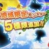 【DQウォーク(57)】地域限定モンスター5種追加(=゚ω゚)ノSランクも判明!!