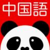 """さがみはら国際交流ラウンジ 外国語入門講座""""中国語""""10月26日開講!"""