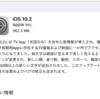 「iOS10.2」が正式リリース!!スクリーンショット音が消音可能に!絵文字も進化!