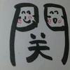 今日の漢字657は「関」。関数でアイデアを出す