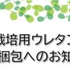 水耕栽培用ウレタン培地 圧縮梱包へのお知らせ