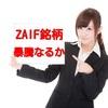 ZAIFの本人確認が再開で2018年はZAIF銘柄暴騰なるか?