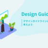 デザインガイドラインについて考えよう