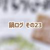 【鍋ログ】味噌ちゃんこ鍋つゆ【23】