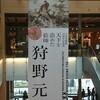 サントリー美術館「狩野元信」展を見て。