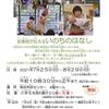 湘南助産師会のイベント情報✨