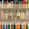 4月の読了本:4冊