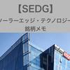 【SEDG】ソーラーエッジ ・テクノロジーズ銘柄メモ【クリーンエネルギーの行方】