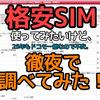 格安SIMカードの選び方や注意点を、「SIMカード」とはなにか?からSIMカードの契約まで解説!
