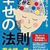 前野隆司先生の受動意識仮説 「心とは何か」