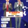 グノシーQ速報 田畑藤本は高額賞金が多いね 美女ゲストWEEK