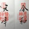 東北寺社巡りの旅 part.11(志波彦神社・鹽竈<しおがま>神社編)2019/5/4