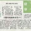 中日新聞(本版)健康面『紙上診察室』に、消化器内科・胃腸科部長の東医師が登場しました