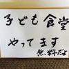 稲沢市の子ども食堂スタート。