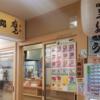 米沢駅でサクッと山形和牛を食べるのであれば立ち食そば「鷹」の牛丼がおすすめ
