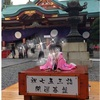 3歳女の子の七五三 体験談 : 赤坂の日枝神社に参拝した話