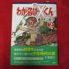 藤子不二雄A『わが名はXくん』第2巻が発売されています。謎の黒マスクくん現るの巻!?