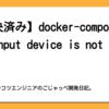 【解決済み】docker-composeで「the input device is not a TTY」