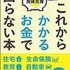 読書(H29年3月2冊目)