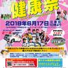 2018年6月17日 本日は鎌スタ☆健康祭開催します!