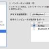 MacBook AirをiPhone 3Gのモデムにする