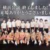 スターズ・オン・アイス横浜公演 選手たちの写真をアップいたしましたので 皆様、是非ご覧ください!