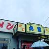 第28怪:『手打ちラーメン丸富』ラボッチが紹介したい、もう1つの美味しい佐野ラーメン屋さん!