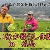いなか暮らし体験 in 糸島