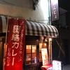 【谷根千No.10】じねんじょの薬膳カレー