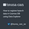 Data Explorer を使って Cosmos DB にデータを登録/検索する方法