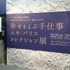 「幸せを呼ぶ手仕事 ユキ・パリスコレクション展」松屋銀座
