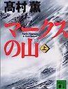 【一般小説】高村薫『マークスの山』人間臭さとは人の醜悪さと同義なのか
