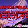 『世界コスプレサミット2018』日本代表が「花鬨+Hanadoki」に決定!!