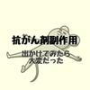 【抗がん剤副作用】 AC療法1回目 抗がん剤投与から9日目 お出かけしてみた!!