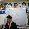 主婦の勉強会「憲法・平和編」@いなとみ修二事務所