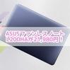 ASUSのX205TA後継機亜種L200HAを21,980円で購入する方法!