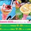 12月4週目各販売人気スポット♡スイーツヒーロー登場♪またまた初出店のところも!?
