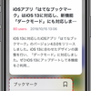 iOSアプリで、コンテクストメニューからブックマーク・「あとで読む」への追加ができるようになりました