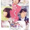 12月28日、寺島しのぶ(2020)