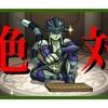モンストメルエム【運枠入り】日記「攻略×絶対×適正」2017/11/18
