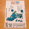 Ogaki Mini Maker Faire 2018 #OMMF2018 で見て回る予定の展示メモ
