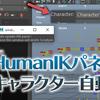 【MEL】HumanIKパネルのキャラクターをリグの選択によって切り替える【Maya】
