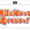 SHIROBAKO 1話 明日に向かってえくそだすっ! 理想と現実の狭間で